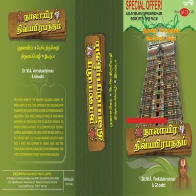 Nalayira Divyaprabandham   M A Venkatakrishnan MP3 Box Set Tamil   M.A.Venkatakrishnan, Group Music, Movies   Posters