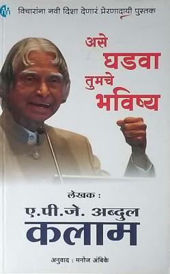 https://rukminim1.flixcart.com/image/400/400/j8g870w0-1/regionalbooks/h/x/c/ase-ghadva-tumache-bhavishya-original-imaeygqw6majd53v.jpeg?q=90