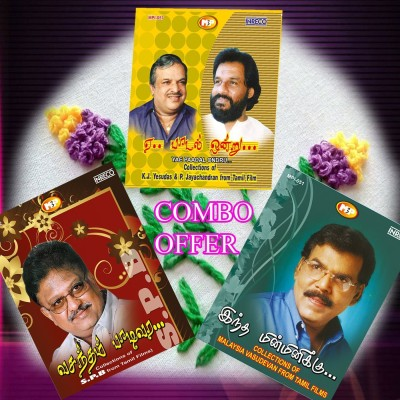 Tamil Film MP3 Collection MP3 Special Edition Tamil   S P Balasubramaniyam, S Janaki Music, Movies   Posters