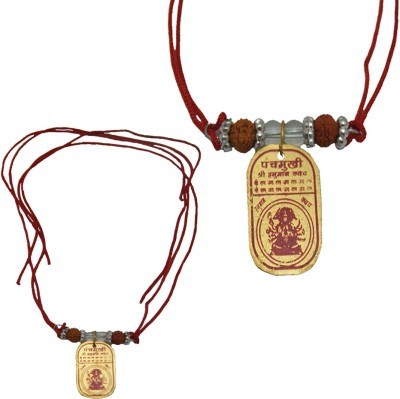 DivyaMantra Sri Panchamukhi Hanuman Kawach Yantra Combo Pack of 2 Brass Pendant  available at flipkart for Rs.249