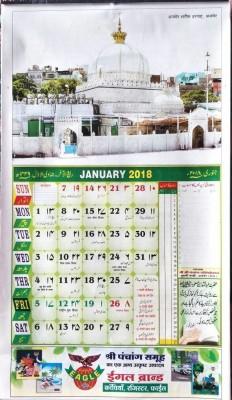 MNAONLINE Islamic urdu Calendar 2018 / urdu Calendar 2018 - 2 Pcs 2018 Wall Calendar(Multicolor, Religion)  available at flipkart for Rs.189