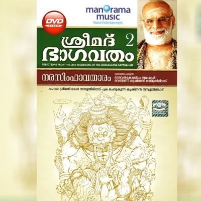 Sreemad Bhagavatham   Narasimhavatharam DVD Limited Edition Malayalam   SMT. RADHA NAMBOOTHRIPAD Music, Movies   Posters