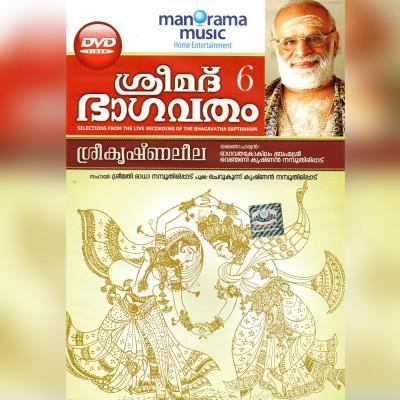 Sreemad Bhagavatham   Sreekrishna Leela DVD Limited Edition Malayalam   SMT. RADHA NAMBOOTHRIPAD Music, Movies   Posters