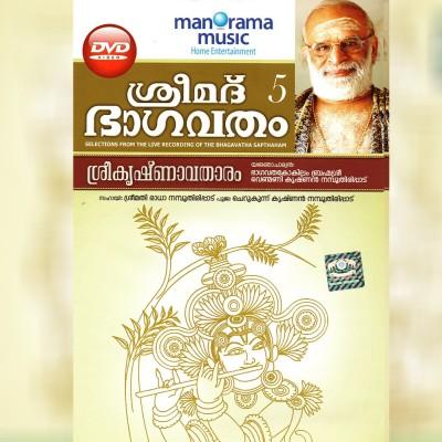 Sreemad Bhagavatham   Sreekrishnavatharam DVD Limited Edition Malayalam   SMT. RADHA NAMBOOTHRIPAD Music, Movies   Posters