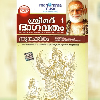 Sreemad Bhagavatham   Dhruvacharitham DVD Limited Edition Malayalam   SMT. RADHA NAMBOOTHRIPAD Music, Movies   Posters