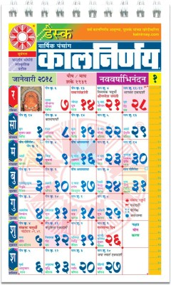 kalnirnay Panchang Periodical - Desk Marathi( pack of 5 copies ) 2018 Table Calendar(Multicolor, Panchang)  available at flipkart for Rs.230