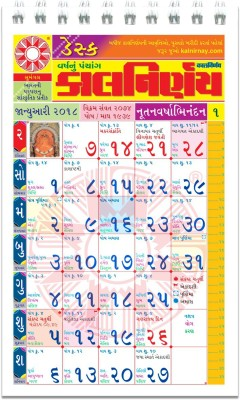 kalnirnay Panchang Periodical - Desk Gujarathi( pack of 5 copies) 2018 Table Calendar(Multicolor, Panchang)  available at flipkart for Rs.230