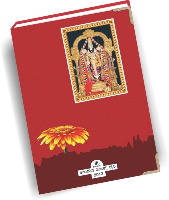 THE BANGALORE PRESS Regular Diary(Size 12.5 X 19 cms - One day a page to note down the important details - 44 pages of General information on important holidays, Thiti, Vara, Nakshatra etc and Ready reference to Panchanga, Attractive hard case binding in various colors with different god's photos at  available at flipkart for Rs.95