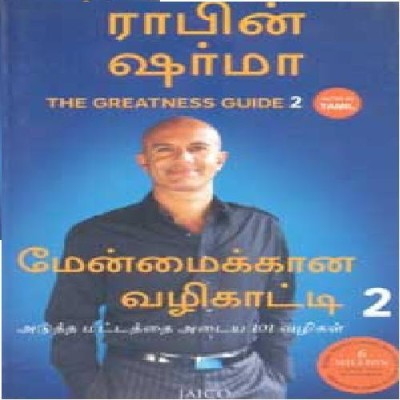 https://rukminim1.flixcart.com/image/400/400/jbcjc7k0/regionalbooks/4/8/p/the-greatness-guide-2-tamil-original-imafypxyzz6wejxp.jpeg?q=90