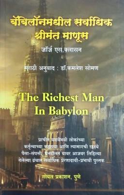 Description The Richest Man In Babylon (Marathi)(Paperback, Marathi, George S. Clason, Marathi Anuvad : Dr. Kamlesh Soman)