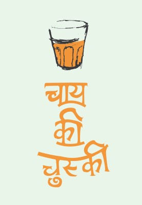 TPC Poster Chai ki Chuski Room Inspirational Motivational Funny Quotes (A3 size 12 in x 18 inch) Paper Print(18 inch X 12 inch)  available at flipkart for Rs.129
