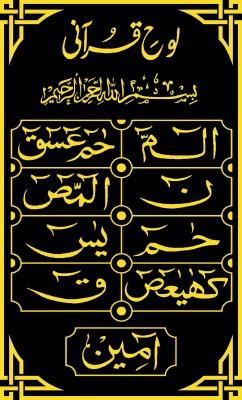 Maa Gayatri Design Multicolor Wall Hanging Muslim Religion Tapestry(Multicolor)