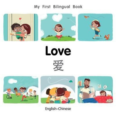 My First Bilingual Book-Love (English-Chinese)(English, Board book, Milet Publishing)
