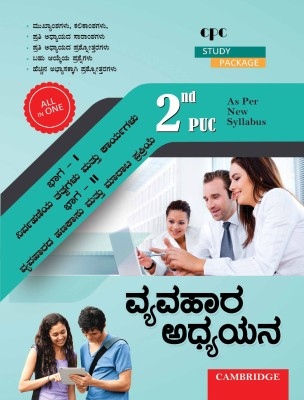 Second Year Puc Study Package Vyavahara Adyayana(Paperback, KANNADA, CPC, CONTACT US-080 2323 2844)