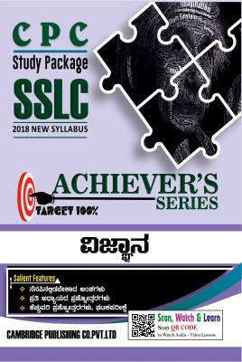 10th Achievers Series Vignana Book(Paperback, KANNADA, CPC, CONTACT US- 080 2323 2844)