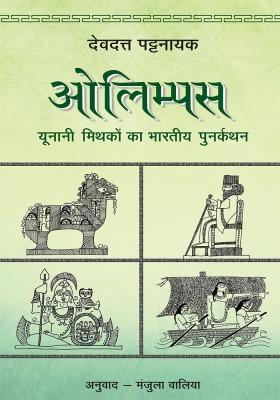 Olympus(Hindi, Paperback, Devdutt Pattanaik)