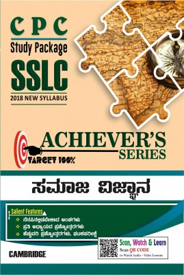 10th Achievers Series Samaja(Paperback, KANNADA, CPC, CONTACT US- 080 2323 2844)