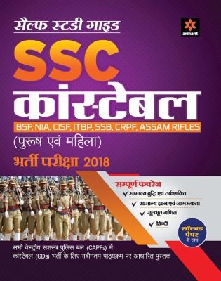 SSC Constable Exam Guide 2018 Hindi(Hindi, Paperback, Arihant Experts)
