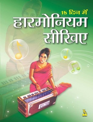 Harmonium Sikhiye(Hindi, Paperback, Veer Ramavtar)