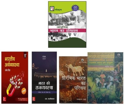 best book for upsc preparation