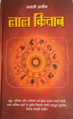 https://rukminim1.flixcart.com/image/400/400/jmp79u80-1/regionalbooks/g/v/u/asli-prachin-lal-kitab-astrology-book-original-imaf9jvytc74fm3j.jpeg?q=90