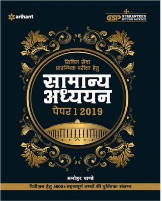 ROARO General Hindi Solved ROARP Mains 2015 Best Price in