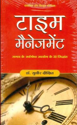 Time Management: Buy Time Management by Dixit Sudhir