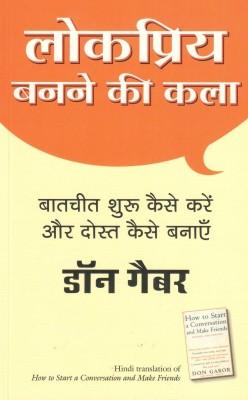 Lokpriya Banane Ki Kalan(Hindi, Paperback, Gabor Don)
