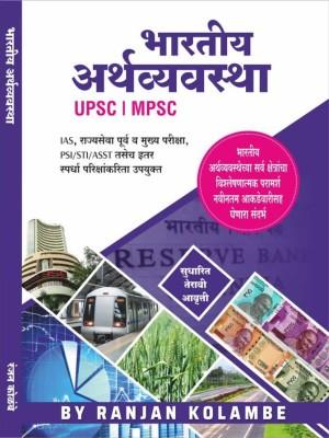 Bhartiya Arthavyavastha MPSC UPSC : Latest 13th Edition 2019(Paperback, Marathi, Ranjan Kolambe)