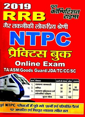 RRB NTPC Practice Book Online Exam 2019 Solved Papers(Paperback, Hindi, yct)