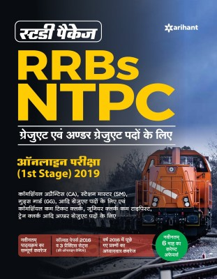 Rrb Ntpc Guide 2019(Hindi, Paperback, Experts)