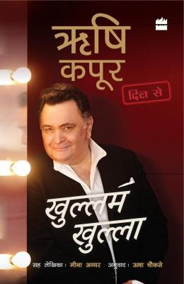Khullam Khulla: Rishi Kapoor Dil Se(Hindi, Paperback, Rishi Kapoor)