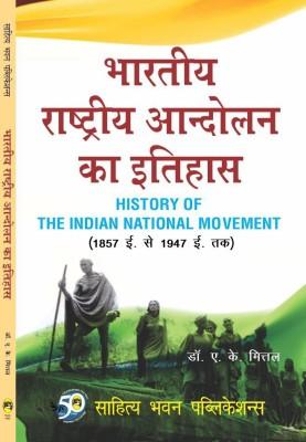 History of India(Hindi, Paperback, Dr  A K  Mittal, Dr  R  Agarwal)