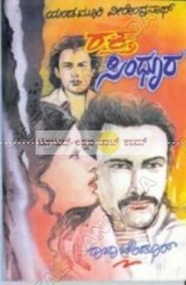 Raktha Sindhoora(Paperback, Kannada, Raaja Chendoor)