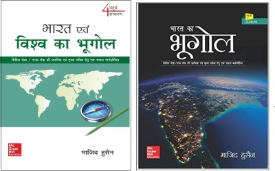 """Bharat Ka Bhugol By MAJID HUSSAIN WITH """"Bharat AVAM Visav Ka Bhugol By MAJID HUSSAIN"""" (Best Book For Civil Services,UPSC BOOK,UPPSC,MPPSC,CSAT And Other Govt Exam)(PAPR BACK,HUSSAIN MAJID,UPSC,CIVIL SERVICES)(Paperback, Hindi, Majid Hussain)"""
