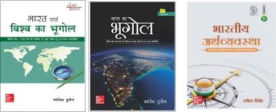 """Bharat Ka Bhugol By MAJID HUSSAIN WITH """"Bharat AVAM Visav Ka Bhugol By MAJID HUSSAIN"""" And """"Bhartiya Arthvyavastha , 11th Edition   Civil Seva, Vishwavidyalay Evam Anya Pratiyogi Pariksha Hetu"""" (Best Book For Civil Services,UPSC BOOK,UPPSC,MPPSC,CSAT And Other Govt Exam)(PAPR BACK,HUSSAIN MAJID,Rames"""