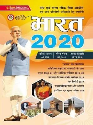 Bharat 2020 (Hindi)(2893)(Hindi, Paperback, Arif Ahsan (IAS, 2016), Gaurav Gunjan (IRS, 2018), Pramod Tiwari (IRTS, 2018))