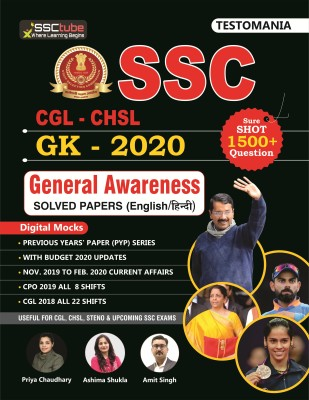 SSC General Awareness | GK 2020 | For CGL & CHSL(Hardcover, Ashima Shukla, Priya Chaudhary, Amit Sir)