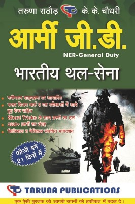 Indian ARMY Soldier General Duty (G.D.) Recruitment Exam Complete Guide Based On New CEE Pattern - ARMY BEST BOOK(Hindi, Paperback, Taruna Rathore, K. K. Choudhary)