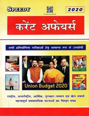 Speedy Current Affairs 2020(Paperback, Hindi, Suchit Kumar)