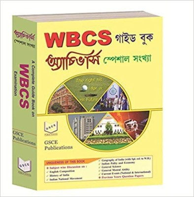 WBCS Guide Book Achievers Special Sankha In Bengali(Paperback, Bengali, Editorial Team)