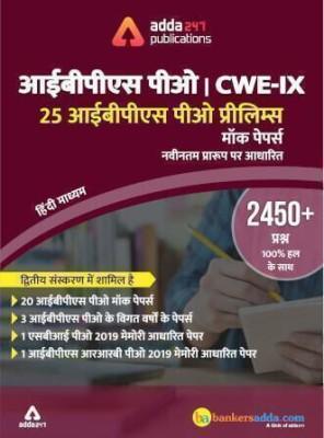 IBPS PO 2020 Prelims Mocks Papers Hindi Printed Edition