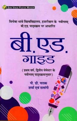Vinoba Bhave University,Hazaribagh 2nd Semester (Hindi Medium) B.Ed Guide(Paperback, Hindi, P D Pathak)