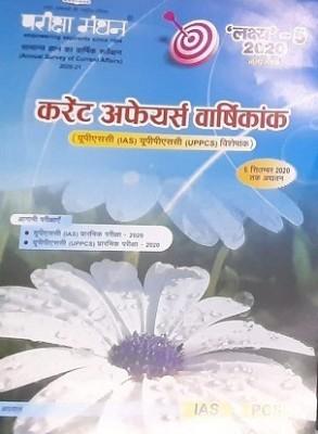 Lakshya 5 Pariksha Manthan Current Affair Barsikank(hard book, Hindi, anil agrawal)