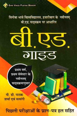What is the best  b.ed scanner 1st semester pdf Buying Guide