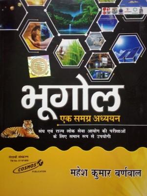 Geography A Comprehensive Study(Paperback, Hindi, Mahesh Kumar Barnwal)