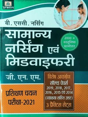 B.Sc. NURSING SAMANYA NURSING EVAM MIDWIFERY (G.N.M.) PRASHIKSHAN CHAYAN PARIKSHA - 2021(HARD BOOK, Hindi, TEAM PRABHAT)