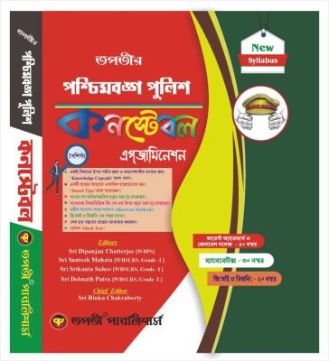 Tapatir West Bengal Police Constable Examination(Hardcover, Bengali, Dipanjan Chatterjee (WBPS), Santosh Mahata (WBSLRS, Grade-I), Srikanta Sahoo (WBSLRS, Grade-I) & Debnath Patra (WBSLRS, Grade-I))