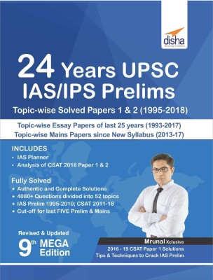24 Years UPSC IAS/ IPS Prelims Topic-wise Solved Papers 1 & 2 (1995-2018)(English, Paperback, unknown)