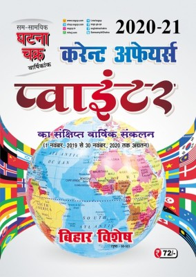 Current Affairs Pointer (Bihar Special) 2020-2021(Paperback, Hindi, SSGCP GROUP)